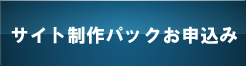サイト制作パックお申込み